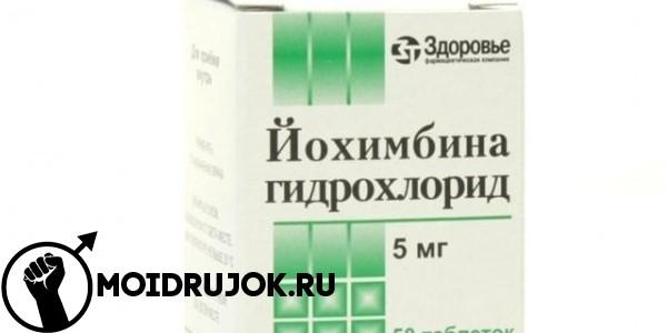 Йохимбин гидрохлорид отзывы девушек похудения