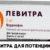 Таблетки левитра: инструкция по применению