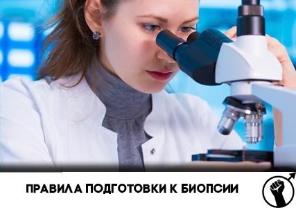 Правила подготовки к биопсии