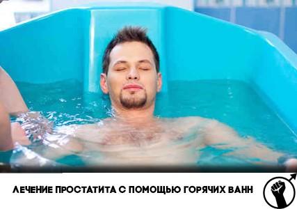 Лечение простатита с помощью горячих ванн