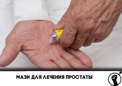 Мази для лечения простаты