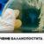 Лечение баланопостита: препараты и рекомендации