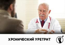 Хронический уретрит: симптомы и лечение