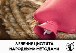 Лечение цистита в домашних условиях: быстро и эффективно