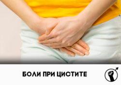 как при цистите облегчить боль