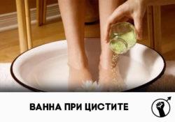 Ванна при цистите: польза или вред?